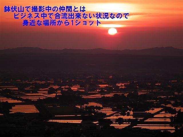 散居村の夕陽