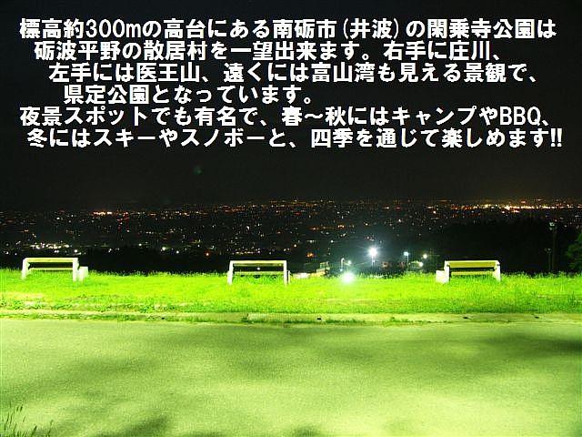 閑乗寺公園 (1)