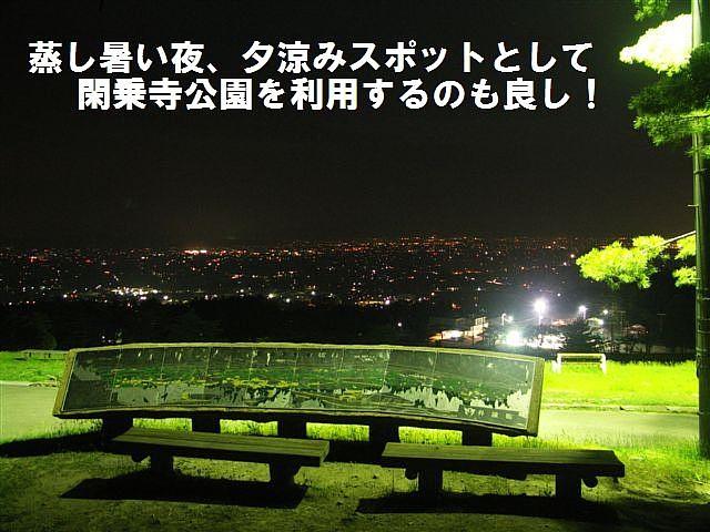 閑乗寺公園 (3)