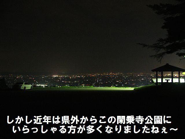 閑乗寺公園 (4)