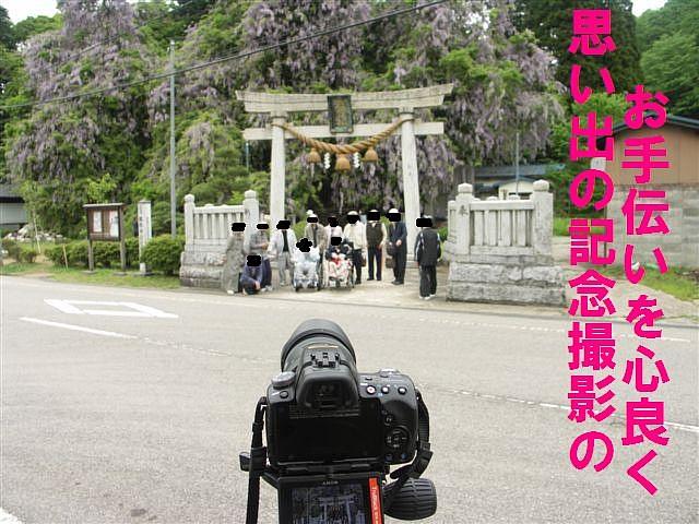 礒部神社 (2)