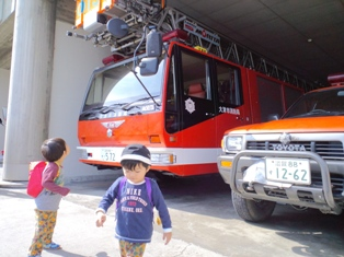 消防車おっきい!