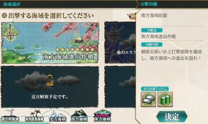 潜水艦 ff14 航路
