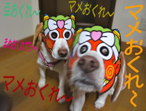 鬼さんですょマメおくれ〜DSC01139