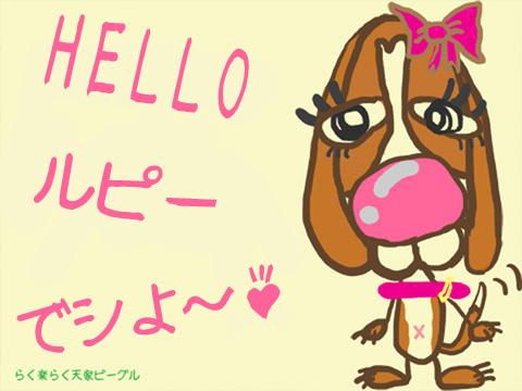 アニメルピーでシよ〜♡201202221855469bf-1