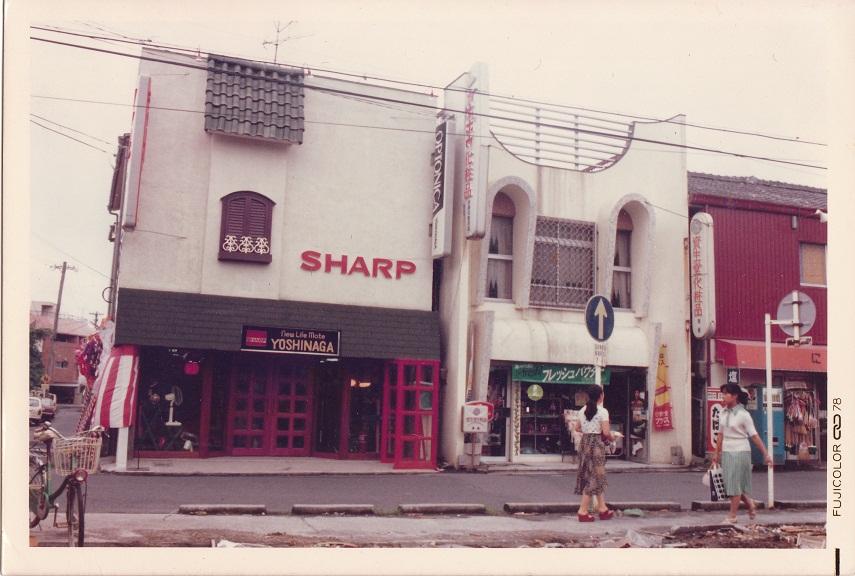 昭和78年の郡元を改造新装開店をした時