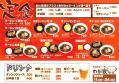 wagaya_menu.jpg