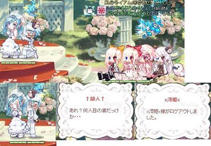 澪姫の結婚式ー!