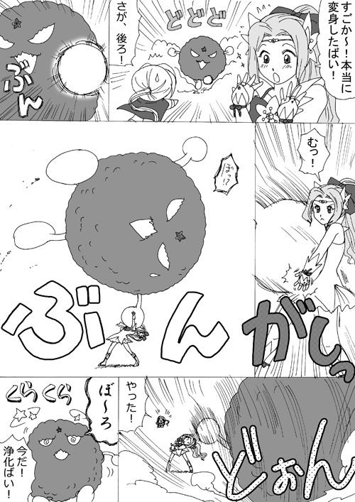 ぷりさが1_09
