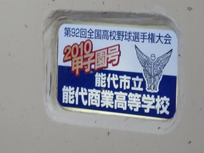 HMアップ(583系秋田車)