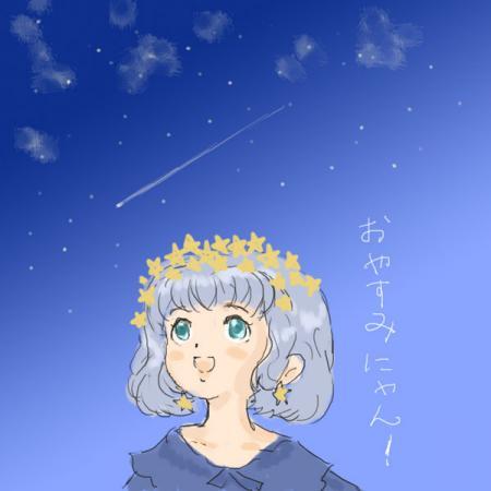 星のおやすみにゃん