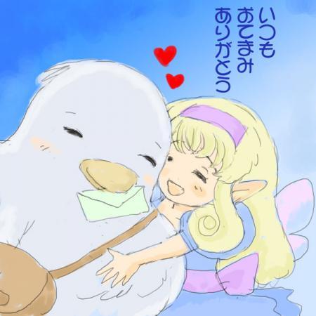 郵便鳩と小さな妖精