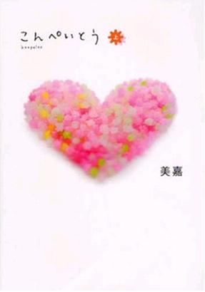 こんぺいとう(上)