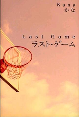 ラスト・ゲーム