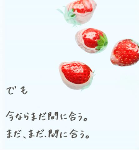 いちご水(右)