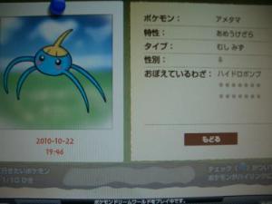 001_convert_20101022195958.jpg