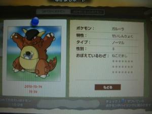 003_convert_20101014194023.jpg
