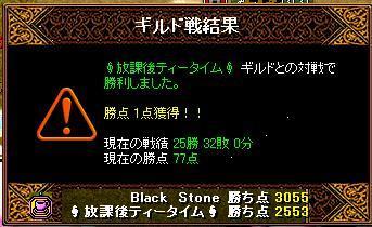 8月29日黒石GV結果2
