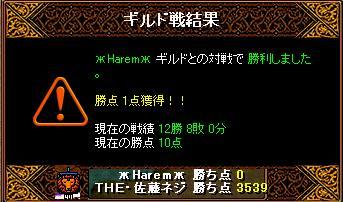 8月30日佐藤ネジGV結果
