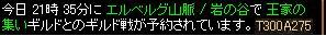 9月5日黒石GVあります