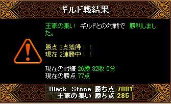 9月5日GV結果黒石