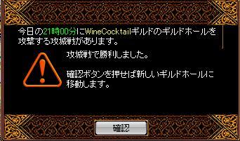 ワゴンCSワイン