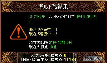 10月4日佐藤GV