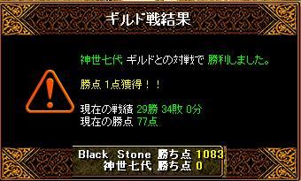 10月10日GV黒石結果