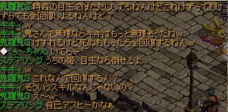RedStone 11.12.19[04]