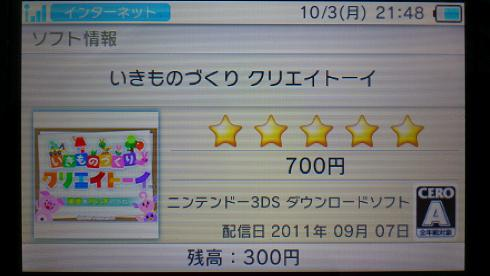 3ds_game_022.jpg