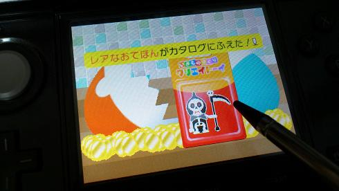 3ds_game_039.jpg