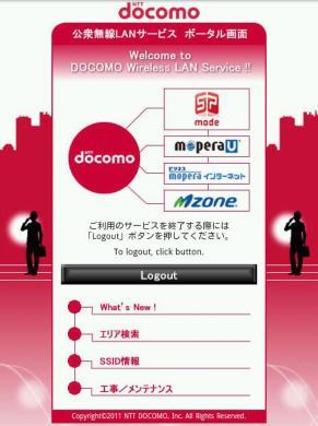 docomo_002.jpg