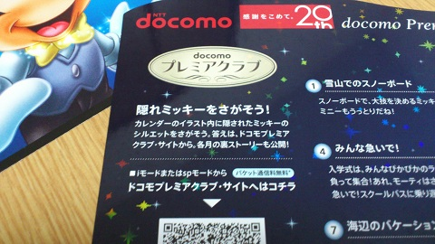 docomo_022.jpg