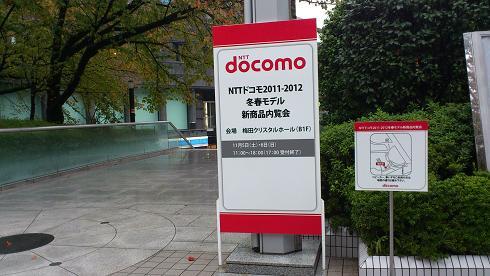 docomo_2011-12_winterspring_002.jpg