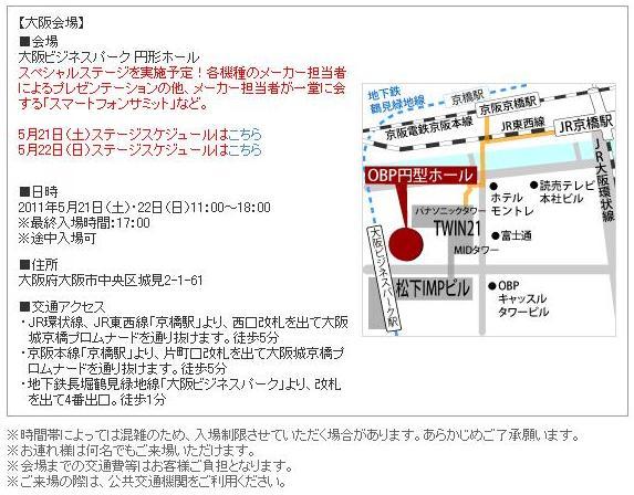 docomo_2011_summer_001.jpg