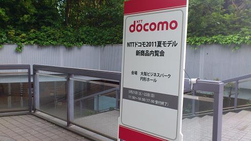 docomo_2011_summer_002.jpg