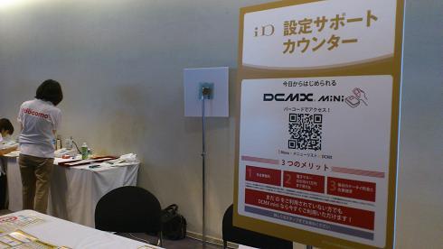 docomo_2011_summer_012.jpg