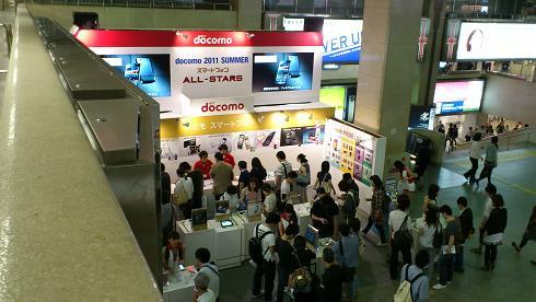 docomo_2011_summer_022.jpg