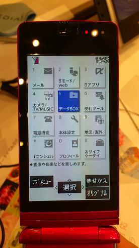 docomo_2011_summer_ca01c_007.jpg