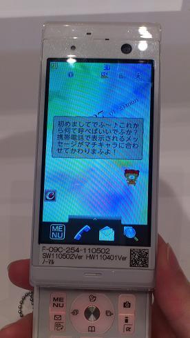 docomo_2011_summer_f09c_009.jpg