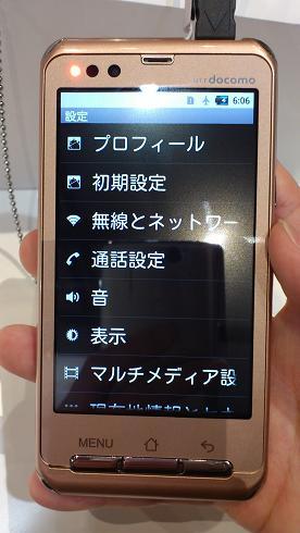 docomo_2011_summer_f12c_006.jpg