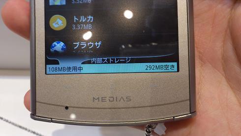 docomo_2011_summer_n06c_010.jpg