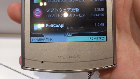 docomo_2011_summer_n06c_011.jpg