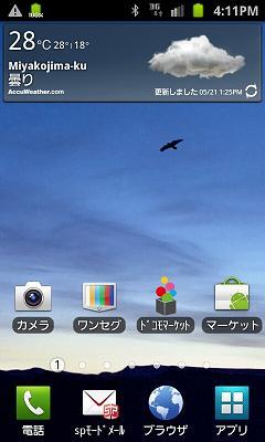 docomo_2011_summer_sc02c_012.jpg