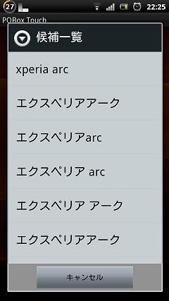 xperiaarcss110_50.jpg