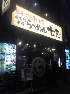 nanasiImage004.jpg