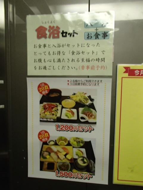 20130914温泉の食事2