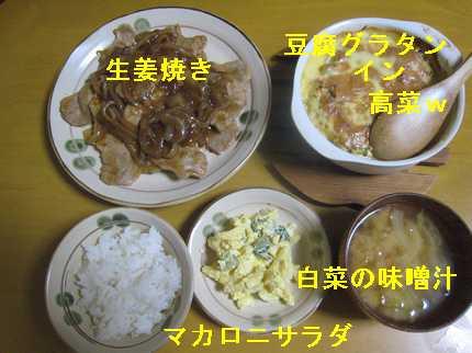 不評な夕飯><
