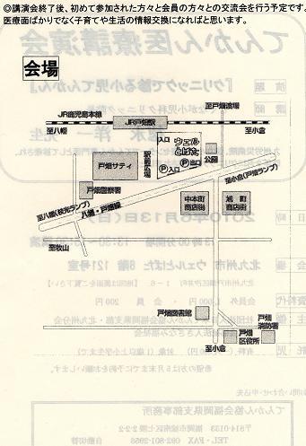 てんかん講演会3