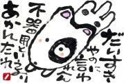 daisukiyanoni.jpg